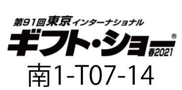 ギフトショー2021春